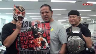 プロレスリング・フリーダムズの人気プロレスラー、葛西純、神威、正岡...