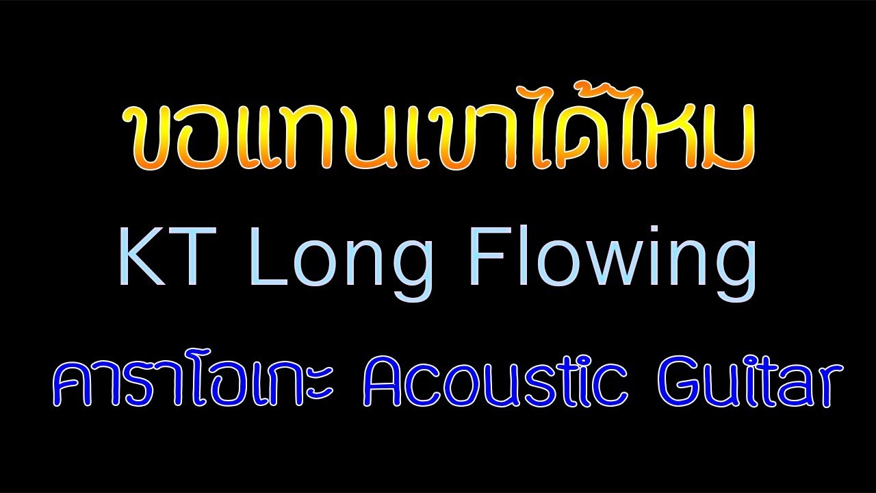 Download ขอแทนเขาได้ไหม - KT Long Flowing Acoustic By First Karaoke (คาราโอเกะ กีต้าร์ เนื้อเพลง)