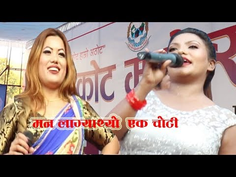 मन लाग्याथ्यो एक चोटी ! New Live Dohori Sabitri Joshi & Riya Ghale