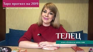 ТЕЛЕЦ - таро прогноз на 2019 год от Экстрасенса Ефремовой Анны