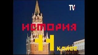 Духовная жизнь современного российского общества. История 11 класс