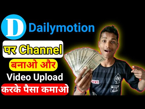 Dailymotion par Channel kaise Banaye | How to create channel on dailymotion 2020 | Dailymotion
