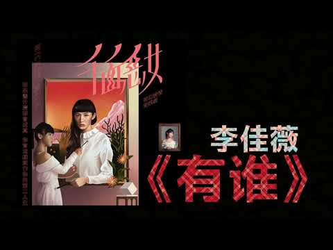 【2017新歌】李佳薇Jess Lee_有谁'WHO'『奇幻愛情音樂劇-千面惡女 插曲』