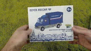 Лего от Почты России, ничего удивительного