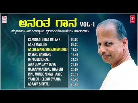 Anantha Gaana - Vol 1   Bhavageethegalu   Mysore Ananthaswamy , Raju Ananthaswamy, Da Ra Bendre Folk