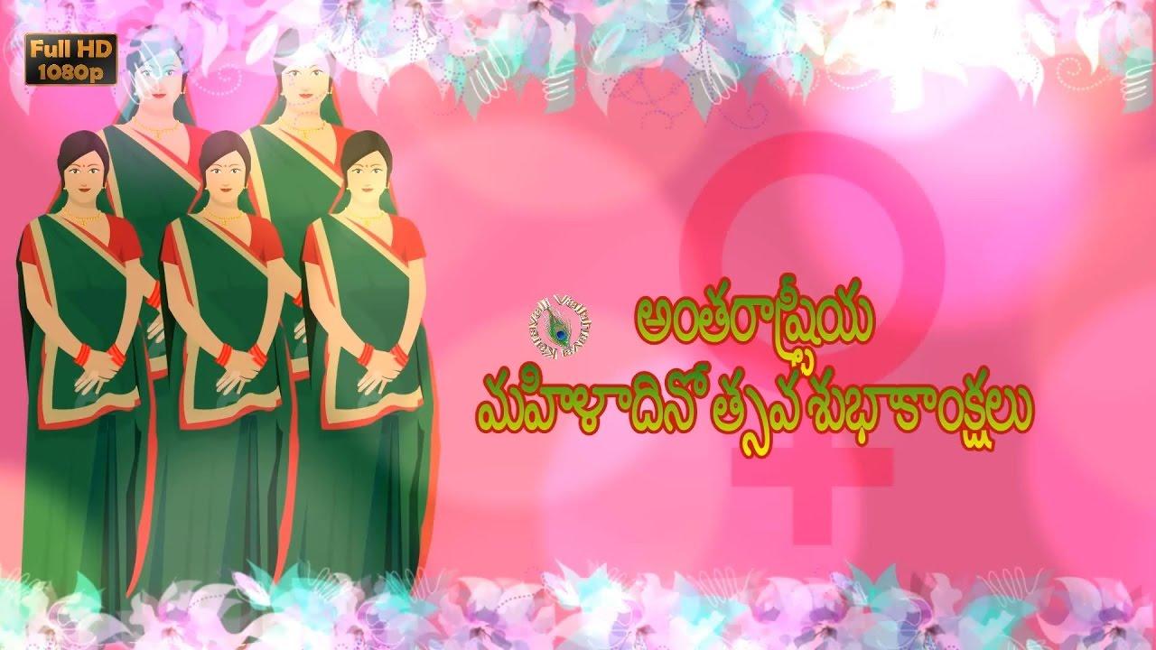 Happy Womens Day 2018best Wishesgreetingstelugu Whatsapp Video