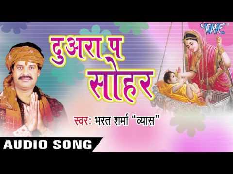 बेटी भा बेटा होई   Beti Bha Beta Hoi   Duwara Pe Sohar   Bhojpuri Sohar Geet 2016