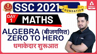 SSC 2021 Foundation | Maths | ALGEBRA(बीजगणित) | ZERO TO HERO धमाकेदार शुरुआत Day 1