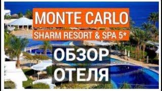 MONTE CARLO SHARM RESORT SPA 5 2020 2021 Самый актуальный обзор ОТЗЫВЫ Шарм Эль Шейх Египет