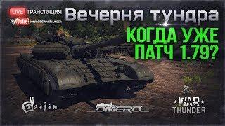 видео [Стрим] War Thunder - Изучаем недавние новинки