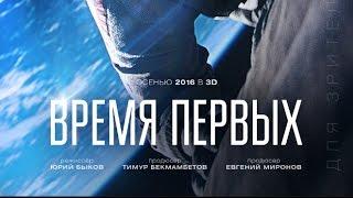 «Время первых» — фильм в СИНЕМА ПАРК