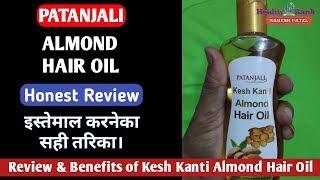 Patanjali Kesh Kanti Almond Hair Oil ||Review and Benefits in Hindi || Health Rank