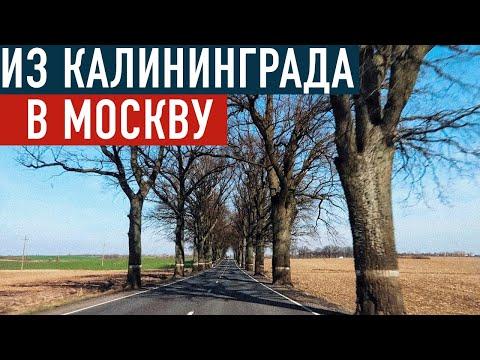 Калининград - Москва. На машине через Каунас, Вильнюс и Смоленск