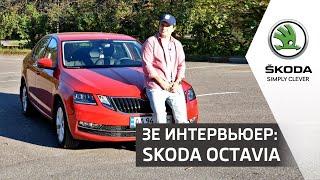 Skoda Octavia. Тест-драйв с Анатолием Анатоличем. Зе Интервьюер
