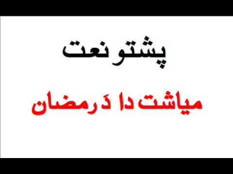 PASHTO RAMZAN RAMDAN) NAAT مياشت ده د رمضان