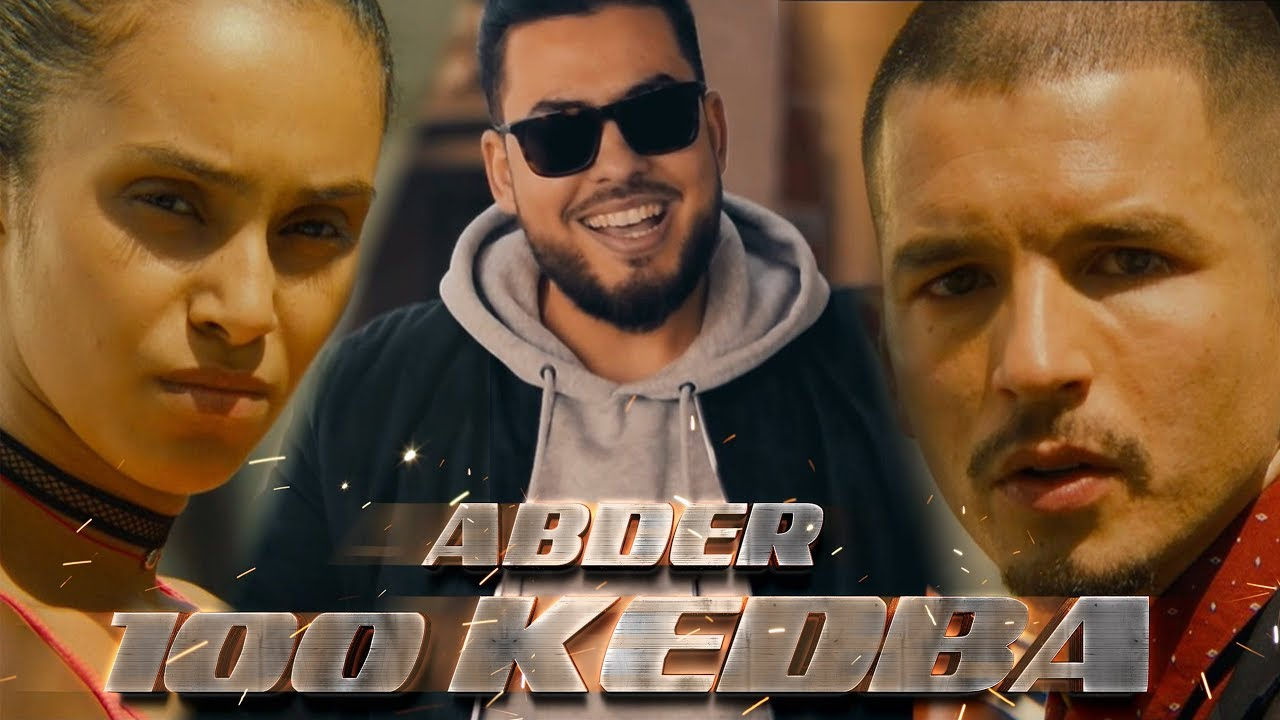 Abder - 100 Kedba (EXCLUSIVE Music Video Soundtrack Of The Movie  Patser/Gangsta ) أبدر- 100 كذبة
