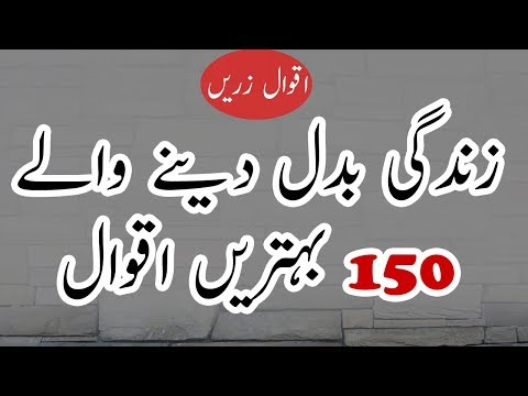 150 Love | Life | Inspirational| Hazrat Ali | And Motivational Quotes In Urdu And Hindi