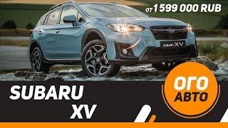 Subaru XV 2018. От 1 599 000 руб.
