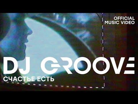 DJ Groove - Счастье есть (Official Music Video)