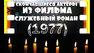 СКОНЧАВШИЕСЯ АКТЁРЫ ИЗ ФИЛЬМА СЛУЖЕБНЫЙ РОМАН  (1977)