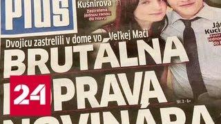 Словакию ждет череда отставок в правительстве - Россия 24