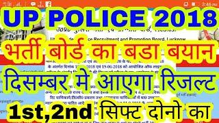 Up police 2018 exam result date | upp re-exam result | upp cutoff 2018 | up police re-exam result