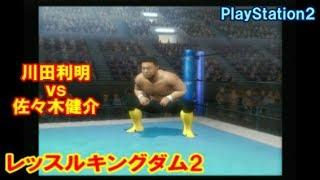 川田利明 vs 佐々木健介 レッスルキングダム2 PS2 プロレス.