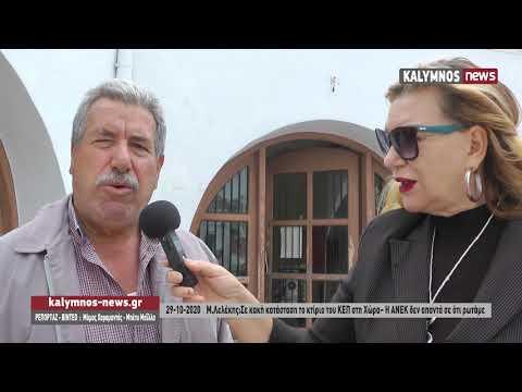 29-10-2020 Μ.Λελέκης:Σε κακή κατάσταση το κτίριο του ΚΕΠ στη Χώρα– Η ΑΝΕΚ δεν απαντά σε ότι ρωτάμε