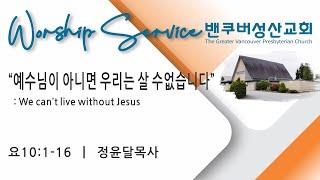 200913_주일예배: 밴쿠버성산교회