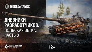 Дневники разработчиков. Польские танки. Часть 3