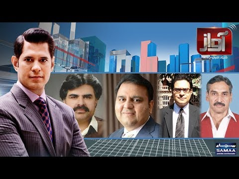Awaz | SAMAA TV | 30 JAN 2018