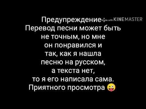 Перевод песни Believer на русском текст
