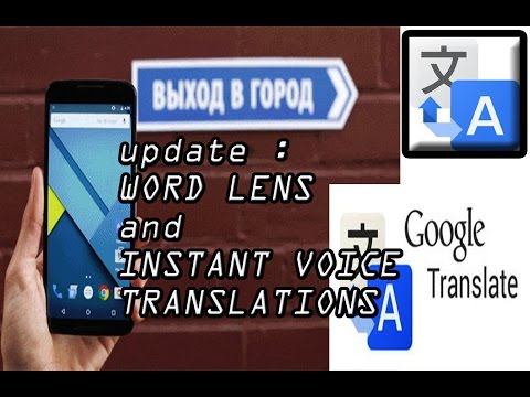 ★★★ GOOGLE TRANSLATE APP. ---update : WORD LENS and INSTANT VOICE TRANSLATIONS ★★★