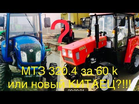 Беларус 320.4 МТЗ за 60!? реальные цены!, или новый КИТАЙ на 50 сил за 300! Разумный выбор!