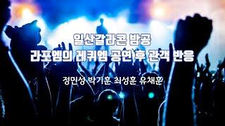 201017 팬텀싱어3 일산갈라콘 밤공 레퀴엠 공연 후…