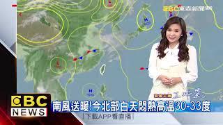 氣象時間 1080423 早安氣象 東森新聞