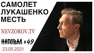 Nехта/Протасевич/ Лукашенко/ Путин/ боевые роботы Шойгу/ это не гулаг и существуют ли верующие.
