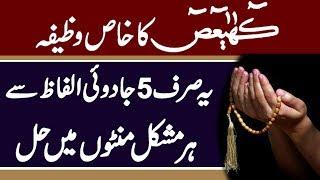 Kaf Ha Ya Ain Sad k Qurani Wazifa Se Har Mushkil Fori Hal - Urdu Mag