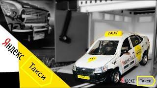 Лада Гранта Яндекс Такси Тюнинг МАШИНКИ Тюнинг Масштабных Моделей