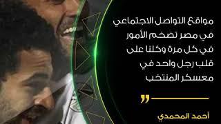 قائد المنتخب عن أزمة عمرو وردة: مواقع التواصل في مصر تضخم الأمور | في الفن