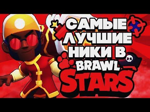 ТОП САМЫЕ ЛУЧШИЕ НИКИ В ИГРЕ BRAWL STARS | Бравл Старс