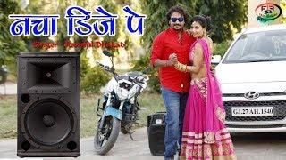 NACHA DJ PE NACHA | Ramphul Dhakad | नचा डीजे पे नचा | New Latest DJ Song | FIF Production