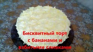 Украшаем торт кремом Cake dekoration.Бисквитный торт с бананами и взбитыми сливками(Здравствуйте !!! Предлагаю вашему вниманию видео обзор, которой содержит приготовление БИСКВИТНОГО ТОРТА..., 2016-04-09T20:12:35.000Z)