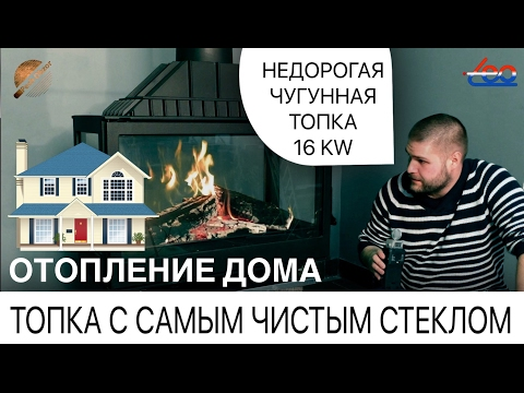 Отопление загородного дома. Недорогой чугунный камин. Каминная топка L9 от LISEO. Good Fireplace!