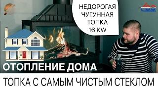 Отопление загородного дома. Недорогой чугунный камин. Каминная топка L9 от LISEO. Good fireplace!(, 2017-02-20T13:40:52.000Z)