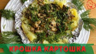 Домашняя Крошка Картошка Картошка с грибами простой рецепт