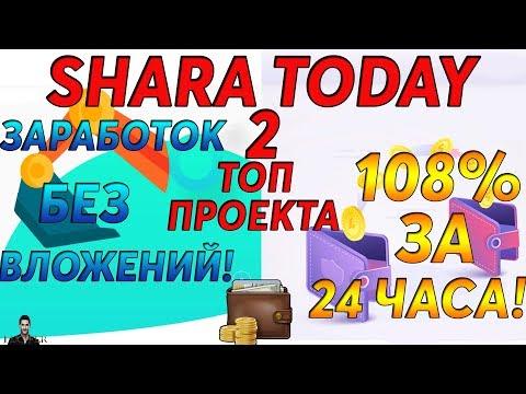 SHARA TODAY - 2 ТОП ПРОЕКТА ОТ ТОПОВОГО АДМИНА + ЕСТЬ БАУНТИ ПРОГРАММА!