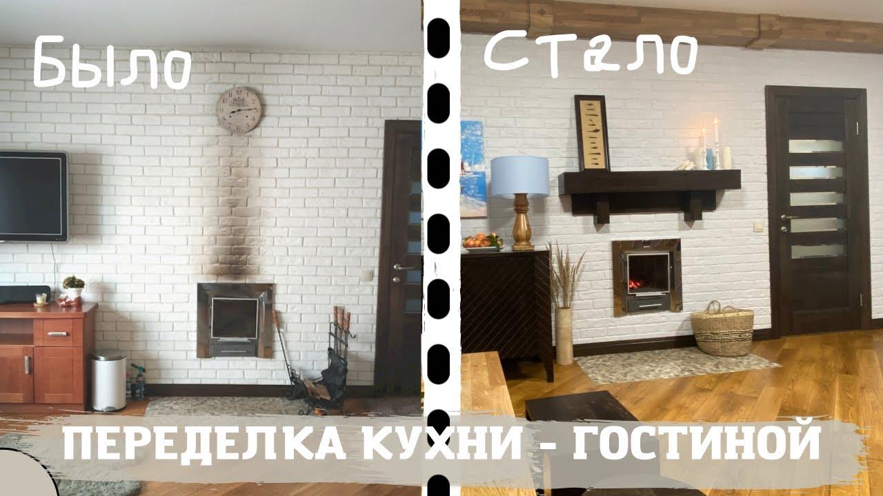 Дизайн интерьера кухни - гостиной. РУМ ТУР по дому.