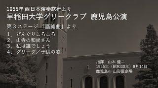 1955年(昭和30年)8月14日 鹿児島市 山形屋劇場(モノラル録音) #山古堂音源.