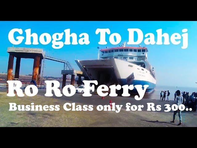 ghogha dahej ferry booking | tourism business | gujarat